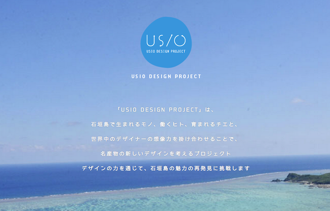 USIO Design Project | Official Website of USIO Design Project