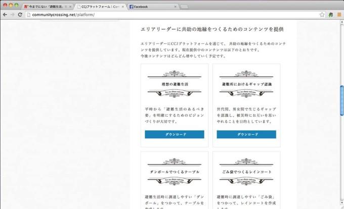 図2:CCJホームページ/プラットフォーム事業ページの下部にあるワークショップコンテンツ紹介