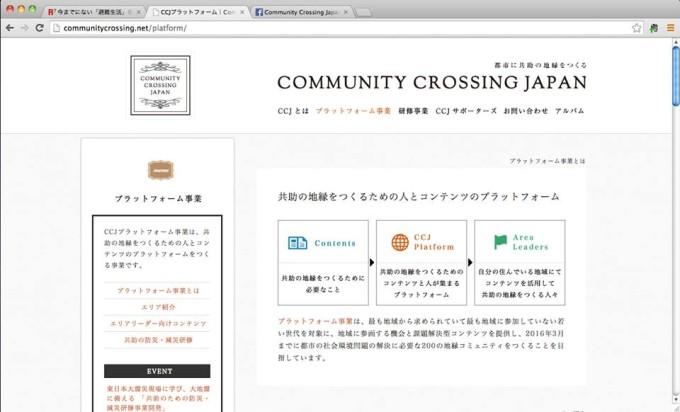 図1:CCJホームページ/プラットフォーム事業ページ