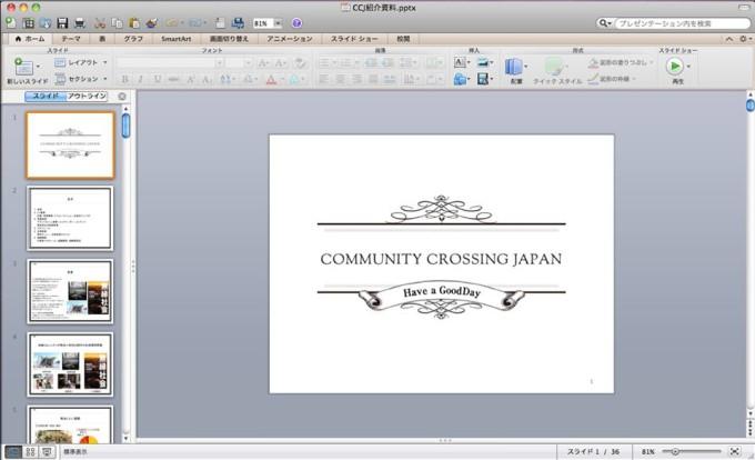 図3:CCJを紹介するプレゼンテーション資料