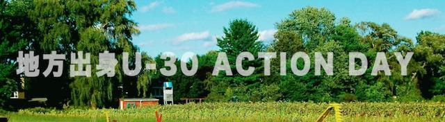 地方出身U-30 ACTION DAY