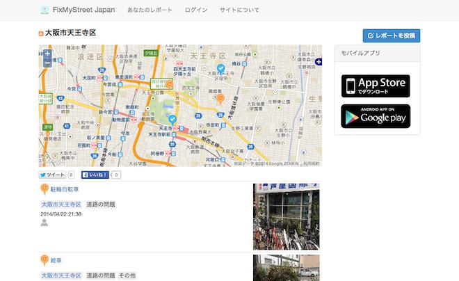 FixMyStreetJapan