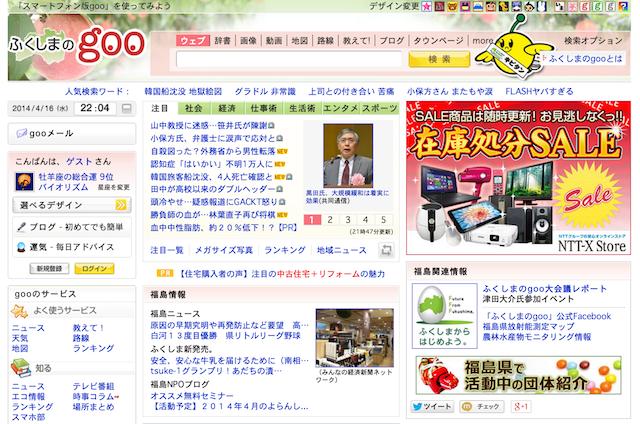 goo fukushima