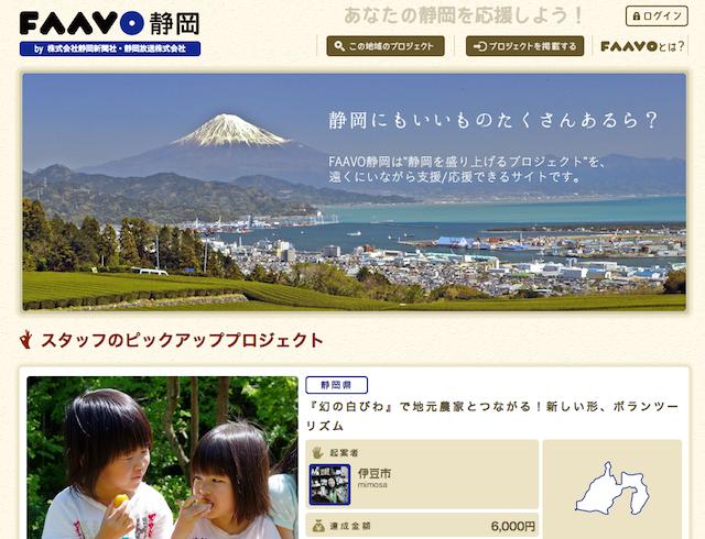 faavo shizuoka
