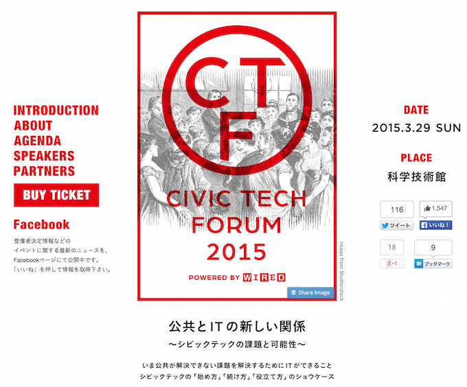 CIVIC TECH FORUM