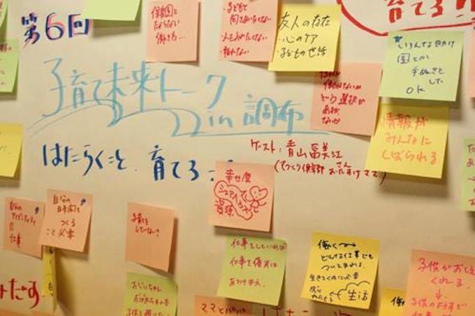 photo by NPO法人ちょうふ子育てネットワーク・ちょこネット