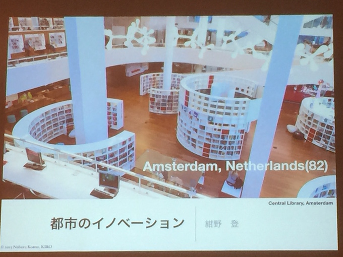 アムステルダムの図書館