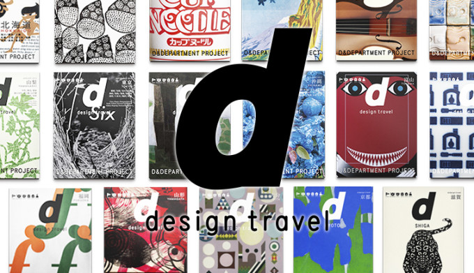 d design travel2